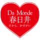 Da Monde春日井